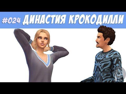 The Sims 4 Династия Крокодилли #024 Он так ждал встречи с ними. Истина где то рядом?