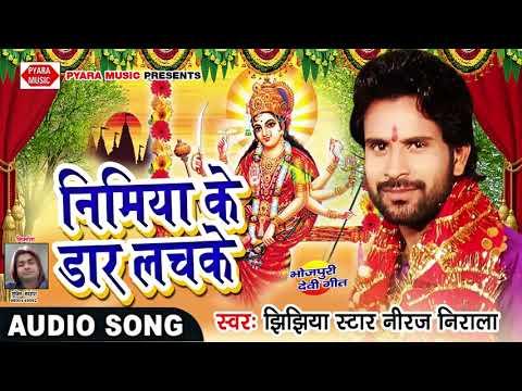 Niraj Nirala Hits SONGनिमियाँ के डार लचकेNimiya Ke Daar LachkeBhojpuri Dj Song 2018 Latest