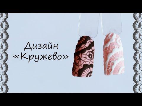 Кружевной маникюр. Гипюр, кружево на гель-лаке. Дизайн ногтей!