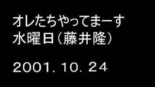 オレたちやってまーす水曜日  藤井隆・加藤明日美・椎名へきる 2001_10_24