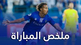 ملخص مباراة الهلال x اوراوا 1-0   ذهاب نهائي دوري أبطال آسيا 2019