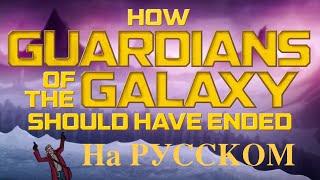 Как должен был закончиться фильм «Стражи Галактики» на РУССКОМ!!