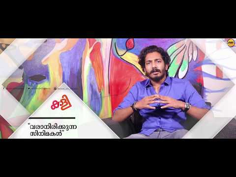 Shalu Rahim {Kammattipadam Fame}  About Kaly (കളി) Malayalam Movie | Joju George | Shebin Benson