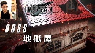 【FF7重製版】BOSS地獄屋 戰鬥影片