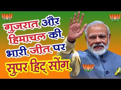 Rajsthani Dj SOng 2018 - वाह वाह रे मोदी जी - एक ऐसा सांग जिसे सुनकर दिल खुश हो जायगा  - जरूर सुनने