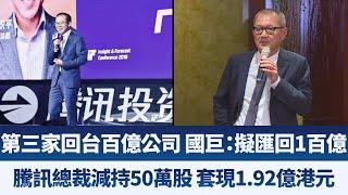 第三家回台百億公司 國巨:擬匯回1百億|騰訊總裁減持50萬股 套現1.92億港元|產業勁報【2020年1月9日】|新唐人亞太電視
