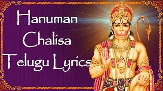 Hanuman Chalisa - Telugu Lyrics - Devotional Lyrics - the divine - BHAKTI TV