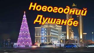 Меняющийся Душанбе. Часть 79. Прогулка по ночному новогоднему городу