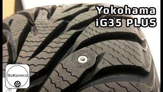 Yokohama iG35 PLUS /// обзор