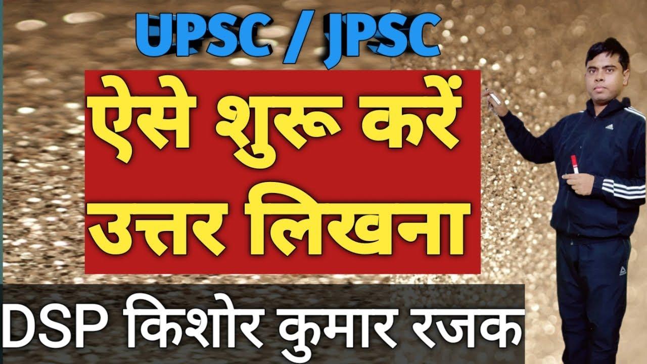 Answer writing for UPSC and JPSC/ऐसे शुरू करें उत्तर लिखना UPSC,JPSC/DSP Kishore Kumar/gramin IAS