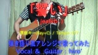 【ロンブー淳さん公認】jealkb「誓い」歌ってみた【アコギ演奏動画】