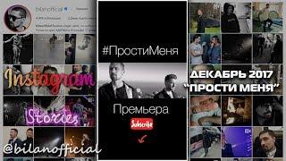 """Дима Билан - Instagram Stories декабрь 2017, реклама клипа """"Прости меня"""" с Сергеем Лазаревым"""