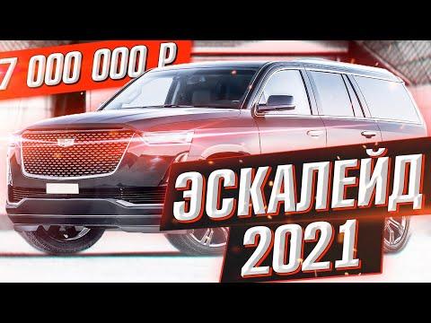 НОВЫЙ КАДИЛЛАК ЭСКАЛЕЙД 2021 ГОДА...ГОРАЗДО КРУЧЕ! (АВТОНОВОСТИ)