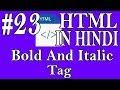 HTML In Hindi #23 - Bold And Italic Tag