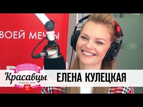 Голая Елена Кулецкая, фото голой Елены Кулецкой, видео