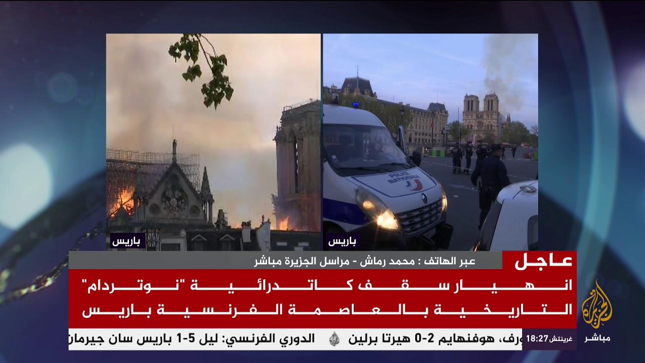 """انهيار سقف كاتدرائية """"نوتردام"""" التاريخية  بالعاصمة الفرنسية باريس"""