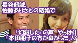 先月28日、サッカー日本代表の長谷部誠が、自身の公式サイトにて「来月...