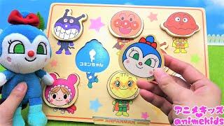 アンパンマン おもちゃ アニメ コキンちゃん パズル じょうずにできるかな? アニメキッズ