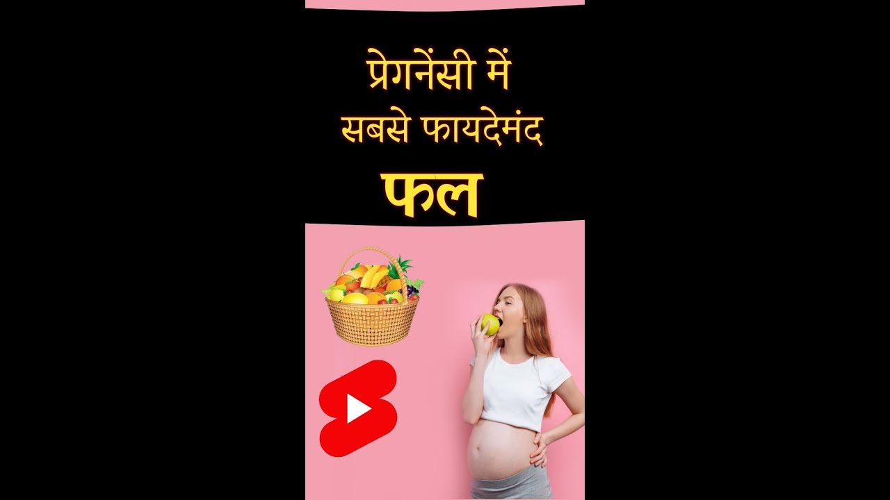 Best #Food During #Pregnancy | These 10 #Fruits are good for #Pregnant #Women | #Fetus #Health