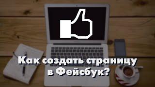 Академия Про СММ: Как создать страницу в Фейсбук