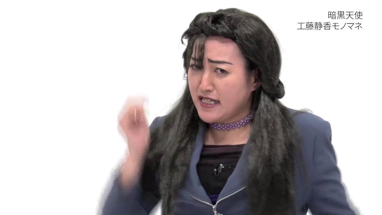 暗黒天使】工藤静香のショートコ...