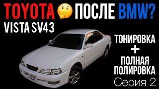 toyota Vista SV43 за 238 тысяч рублей. Toyota после BMW? Тонировка. Полировка