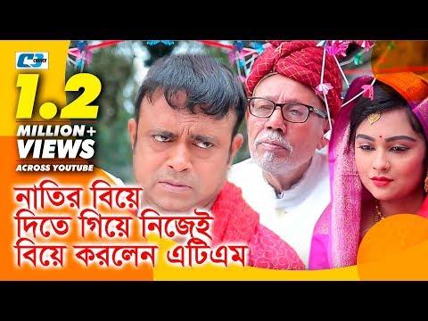 নাতির বিয়ে দিতে গিয়ে নিজেই বিয়ে করলেন এটিএম | Bangla Funny Scene