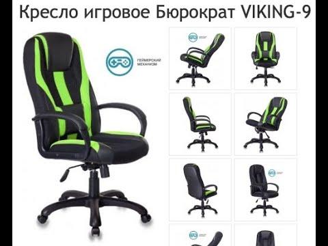 Обзор игрового геймерского кресла Бюрократ Viking-9