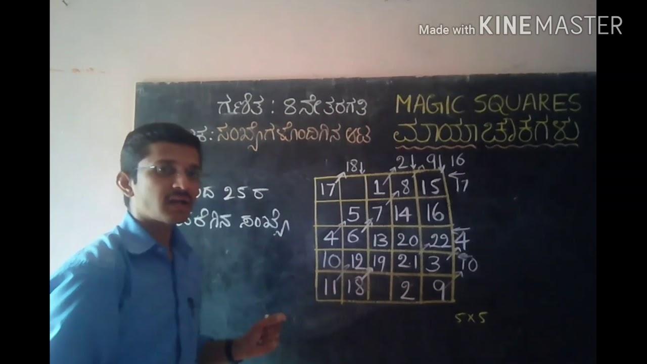 Repeat Magic Squares 5x5 & 3x3 ಮಾಯಾ ಚೌಕ by Maths