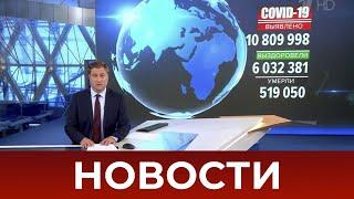 Выпуск новостей в 09:00 от 02.07.2020