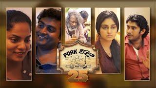 Pork Weediya | Episode 25 - (2021-08-31) | ITN Thumbnail