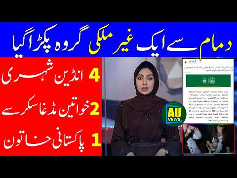 Saudi Expatriates News Today From Dammam City | Saudi News Now In Urdu Hindi