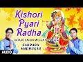 Kishori Pyari Radha Krishna Bhajan MADHUKAR Bataao Kahan Milega Shyam Full Audio Song
