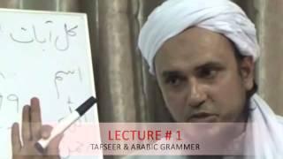 Lecture 1 - Bismillah - Qur