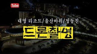 광고없음) 대명리조트 야간풍경/설악/정동진 드론촬영