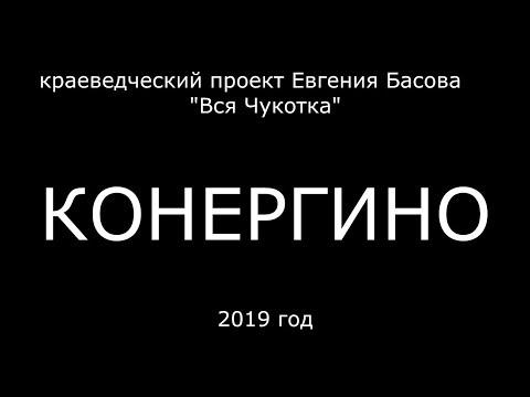 Вся Чукотка. Конергино