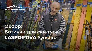 Обзор ботинок для ски-тура  LaSportiva Synchro