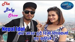 Nepal Idol बाट आउट हुदै रिमा विश्वकर्मा । तर कहिले ? || The Baby Show with Rima Bishwokarma ||