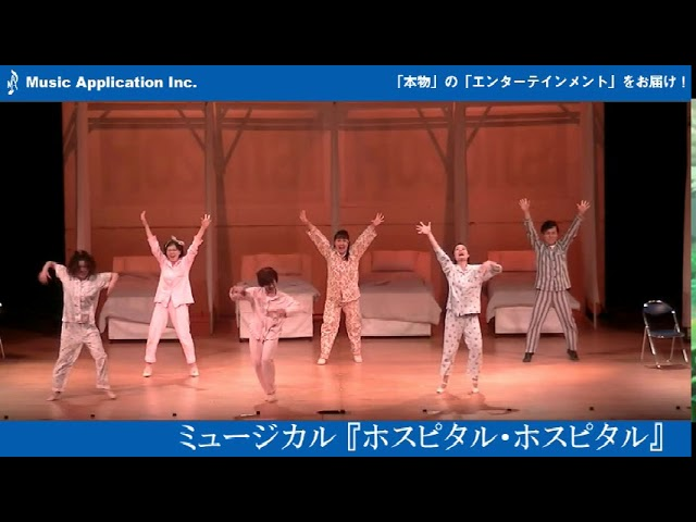 ホスピタルホスピタル公演ダイジェスト