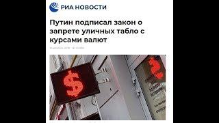 Путин подписал закон о запрете уличных табло с курсами валют