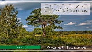 Gambar cover Андрей Таланов - Россия - ты моя святыня (ПРЕМЬЕРА 2019)