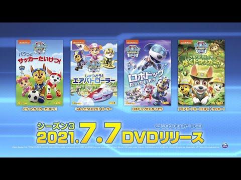 「パウ・パトロール シーズン3」2021年7月7日(水)DVDリリース!