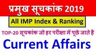प्रमुख सूचकांक (Index) 2019,  सूचकांको में भारत की रैंक India Rank in index, Current Affairs 2019