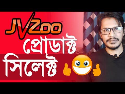 JVZoo Affiliate Marketing Bangla Tutorial | Find A Good Products On JVZoo (BANGLA) thumbnail