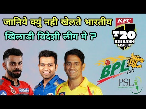 IPL : Why Indian Players Not Play Foreigner Leauge   PSL   BPL   Cricket News Today