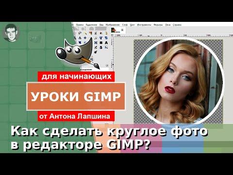 Как сделать круглое фото в GIMP?