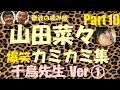 山田菜々カミカミ集Part10【NMB48】 の動画、YouTube動画。