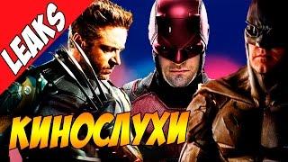 """Новая броня Бэтмена, кто будет врагом в """"Росомаха 3"""", новые герои в """"Мстители: Война бесконечности""""?"""
