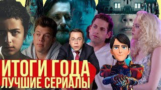 Лучшие сериалы, книги и комиксы 2018. Итоги года