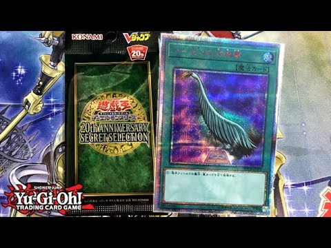 20TH SECRET RARE Harpie's Feather Duster Yu-Gi-Oh! 20th Anniversary Opening